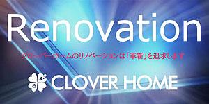 革新リノベーション