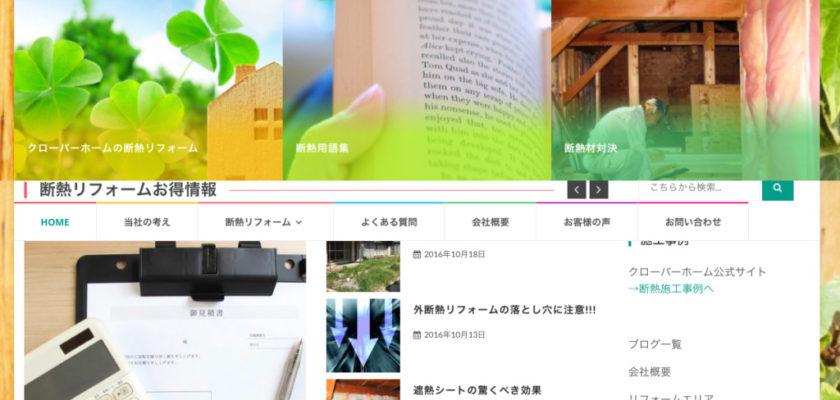 断熱リフォーム.com トップ画面