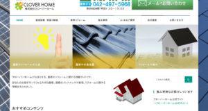 屋根リフォーム.com トップ画面