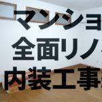 中古マンションの全面リフォーム:内装工事編