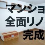 中古マンションの全面リフォーム:完成編